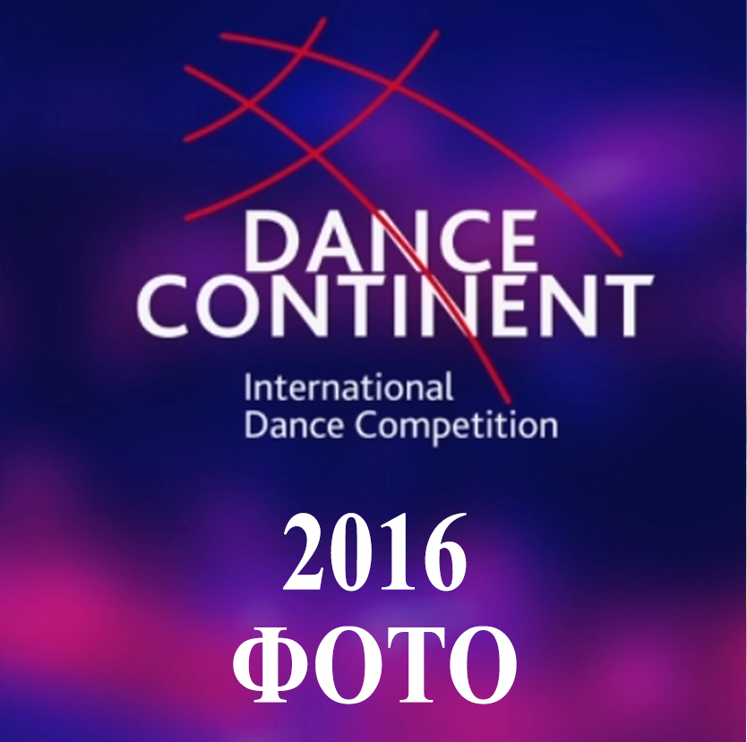 DANCE CONTINENT 2016 (Фото)