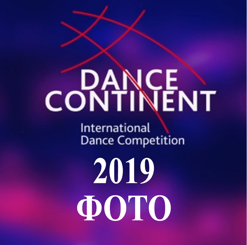 DANCE CONTINENT 2019 (Фото)