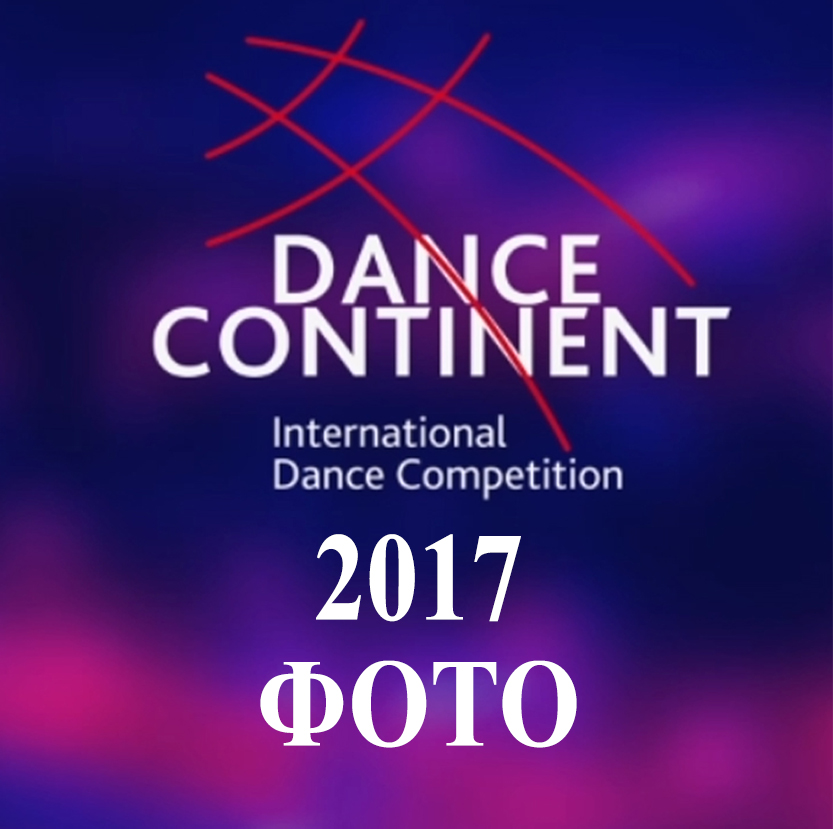 DANCE CONTINENT 2017 (Фото)