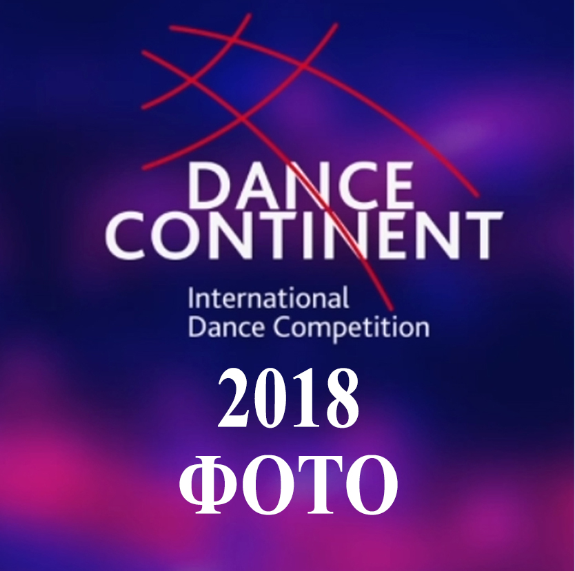 DANCE CONTINENT 2018 (Фото)